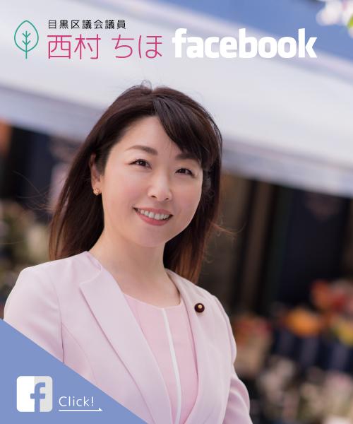 目黒区議会議員 西村ちほ Facebook
